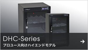 DHC-Series High-end model for professionals